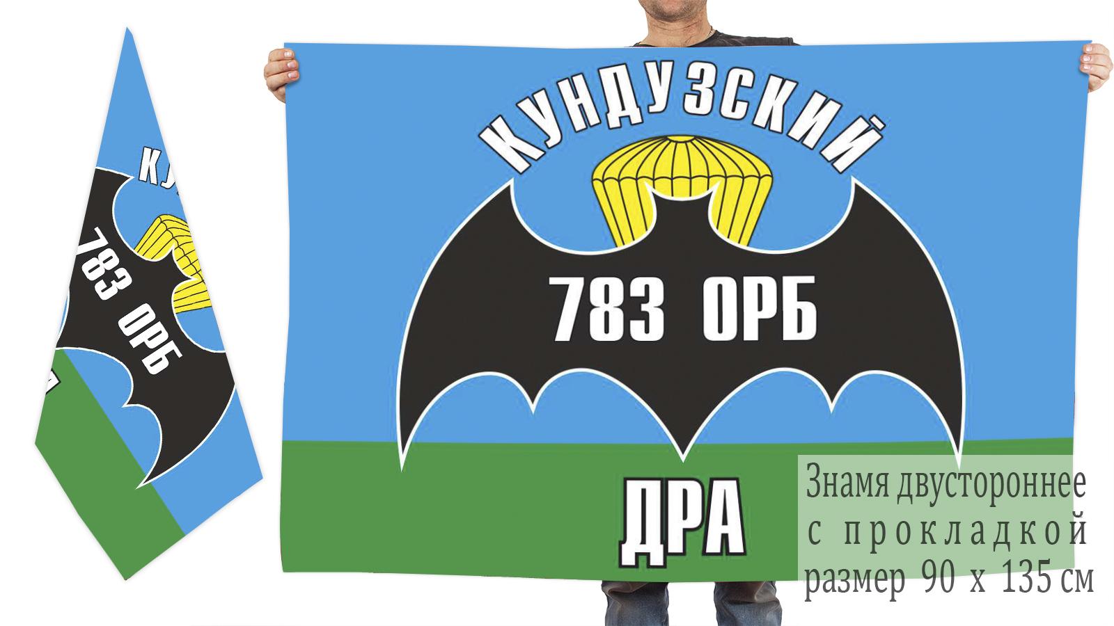"Двусторонний флаг 783 ОРБ ""Кундузский"" ДРА"