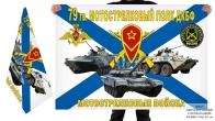 Двусторонний флаг 79 гв. МСП ДКБФ