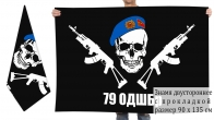 Двусторонний флаг 79 ОДШБр