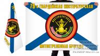 Двусторонний флаг 79 ОМсБр береговых войск ВМФ