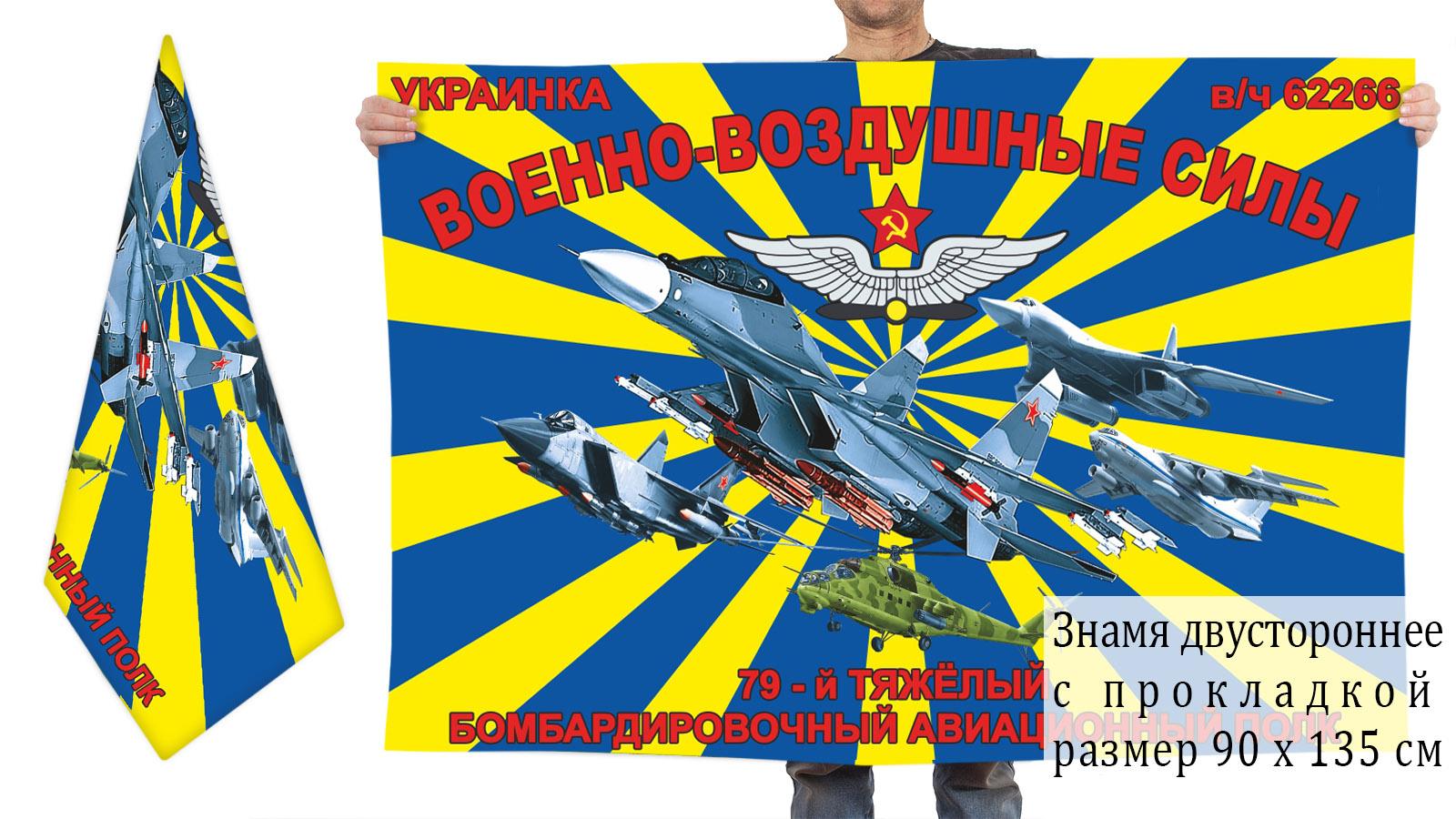 Двусторонний флаг 79 тяжёлого бомбардировочного авиаполка