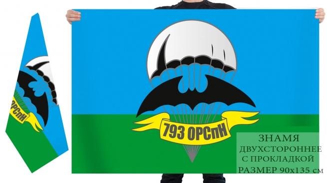 Двусторонний флаг 793 ОРСпН ГРУ