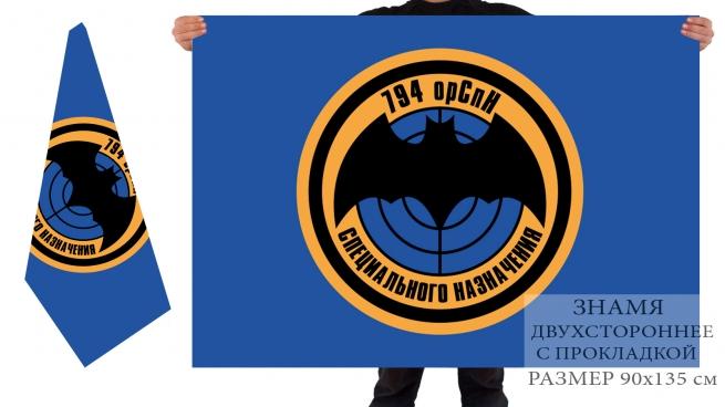 Двусторонний флаг 794 отдельной роты спецназа ГРУ