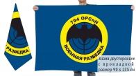 Двусторонний флаг 794 отдельной роты спецназа
