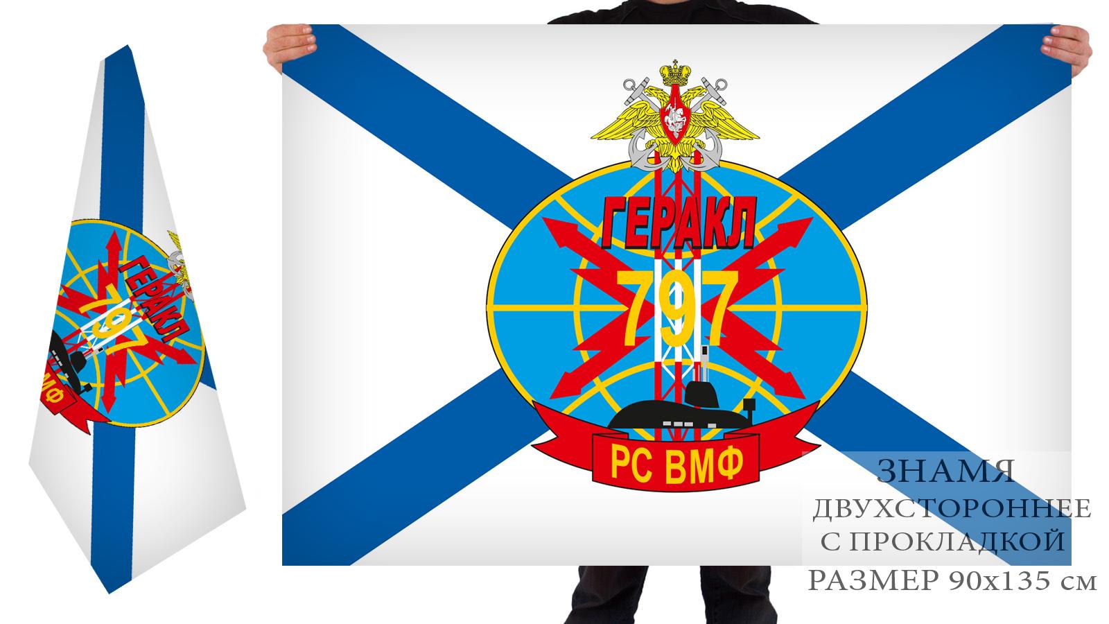 Двусторонний флаг 797 РС ВМФ РФ