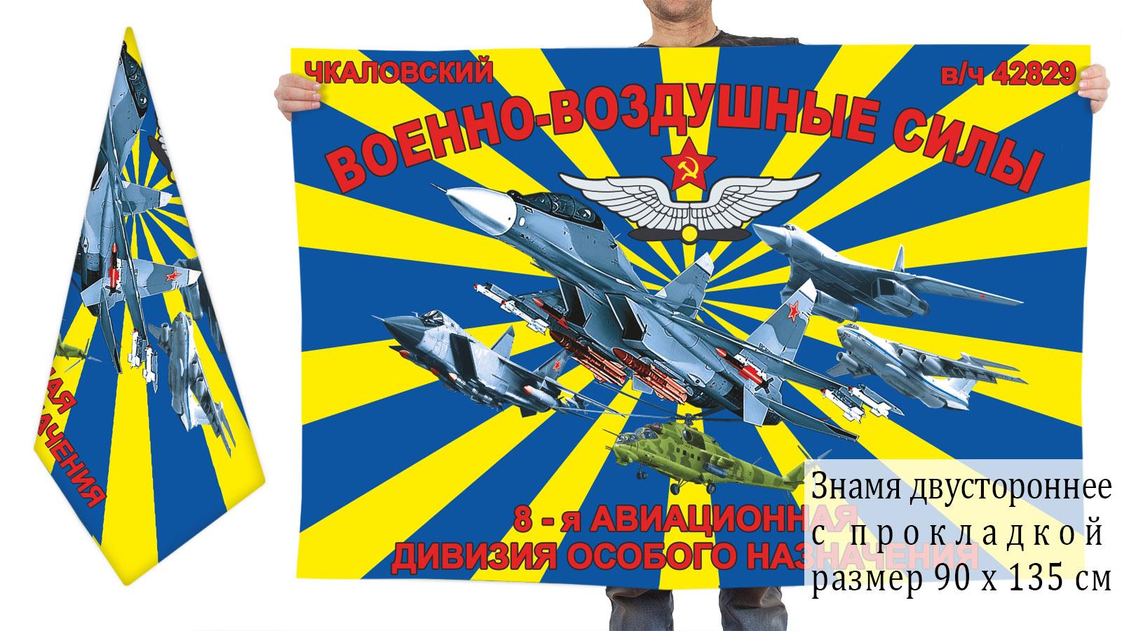 Двусторонний флаг 8 Авиадивизии особого назначения