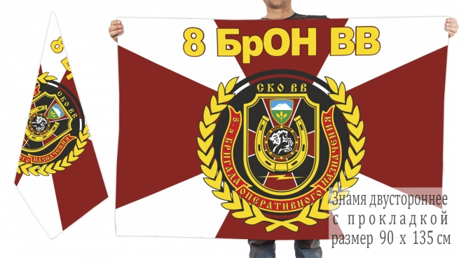 Двусторонний флаг 8 бригады оперативного назначения ВВ