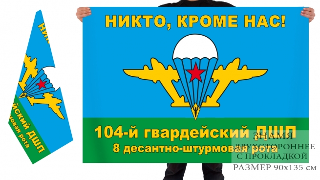Двусторонний флаг 8 ДШР 104 десантно-штурмового полка
