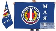 Двусторонний флаг 8 испытательного управления Маяк
