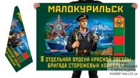 Двусторонний флаг 8 ОБрПСКр