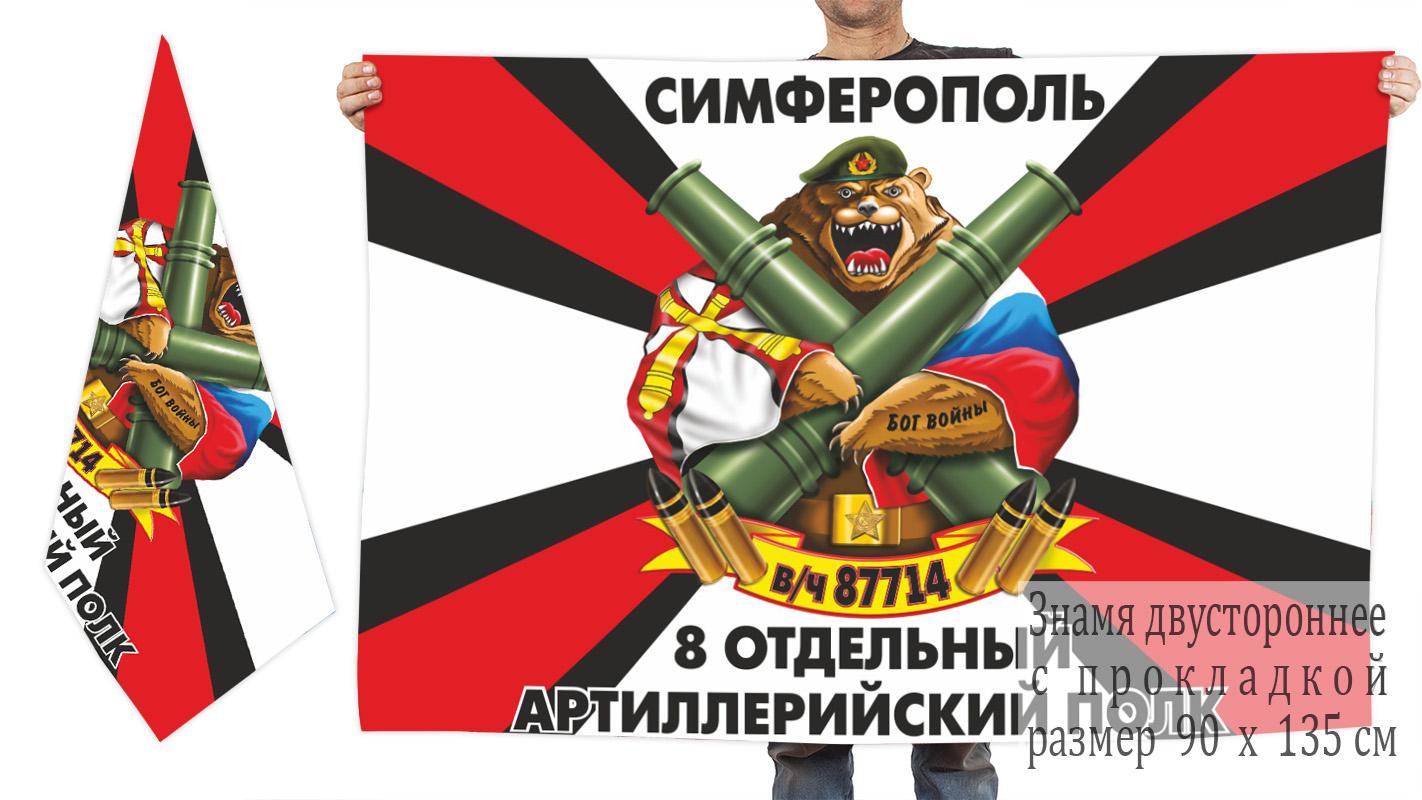 Двусторонний флаг 8 Отдельного артполка
