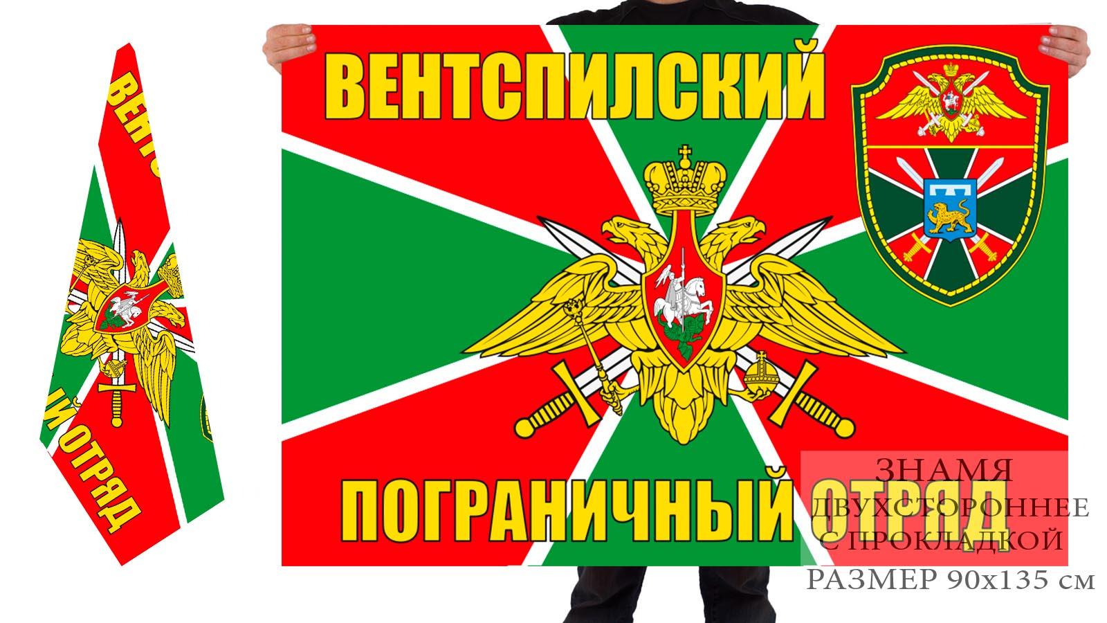 Двусторонний флаг 8 Вентспилского ПогО