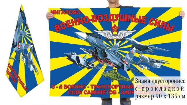 Двусторонний флаг 8 Военно-транспортного авиаполка