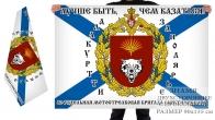 Двусторонний флаг 80 Арктической Мотострелковой бригады