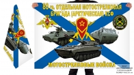 Двусторонний флаг 80 гв. ОМСБра КСФ