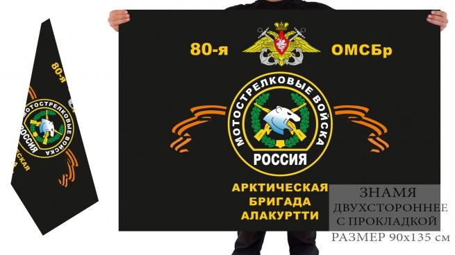 Двусторонний флаг 80 отдельной Арктической бригады мотострелков