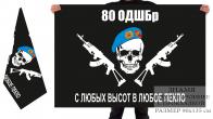 Двусторонний флаг 80 отдельной десантно-штурмовой бригады