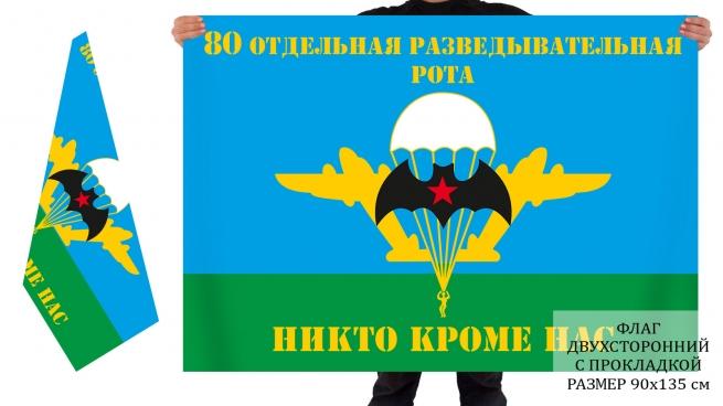 Двусторонний флаг 80 отдельной разведроты ВДВ