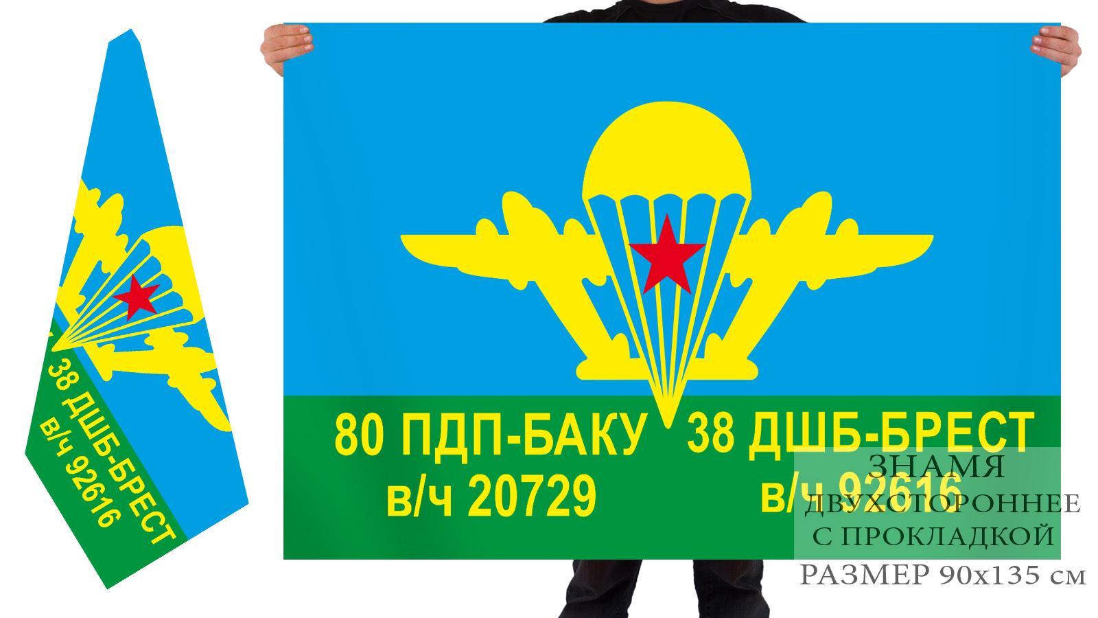 Двусторонний флаг 80 ПДП 38 ДШБ