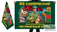 Двусторонний флаг 80 Суоярвского Краснознамённого ПогО