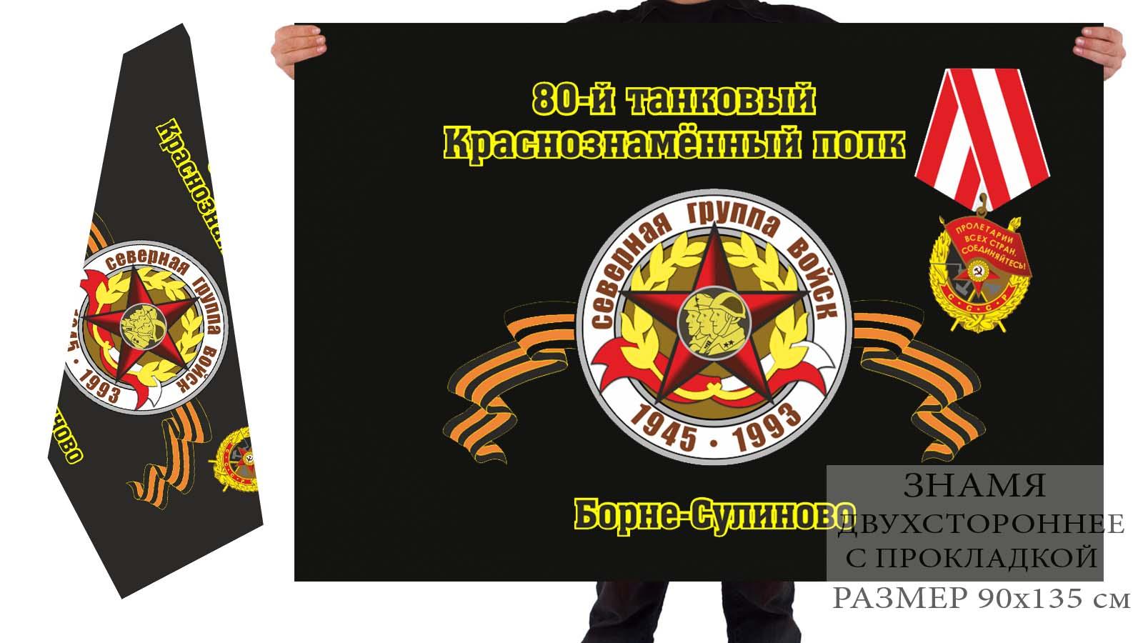 Двусторонний флаг 80 танкового полка