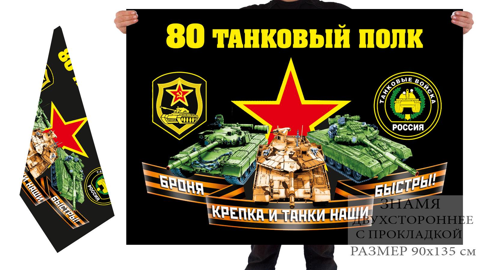 Двусторонний флаг 80 танковый полк
