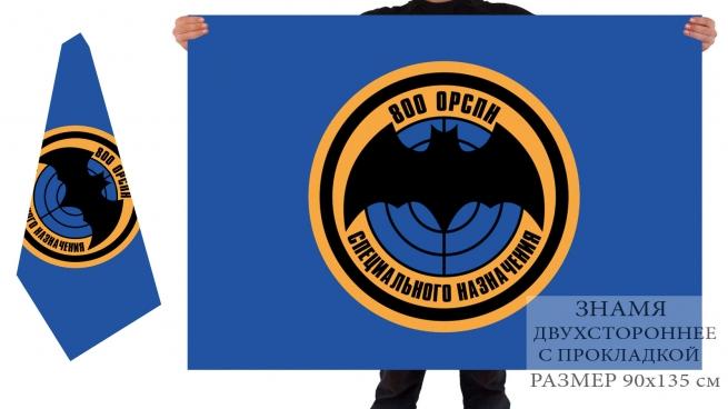 Двусторонний флаг 800 отдельной роты спецназа ГРУ
