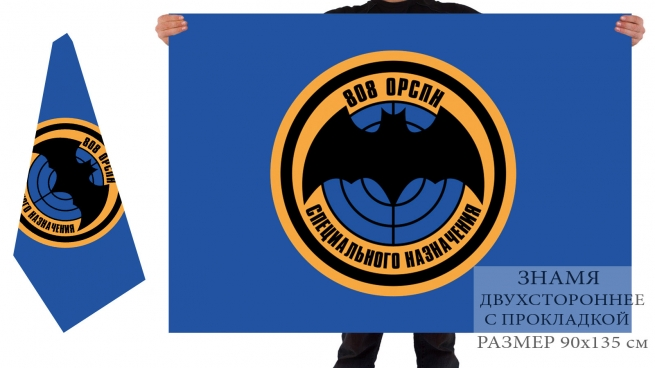 Двусторонний флаг 808 ОРСпН спецназа ГРУ