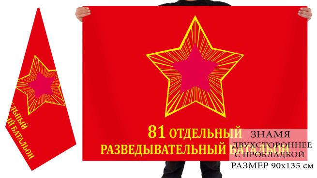 Двусторонний флаг 81 ОРБ