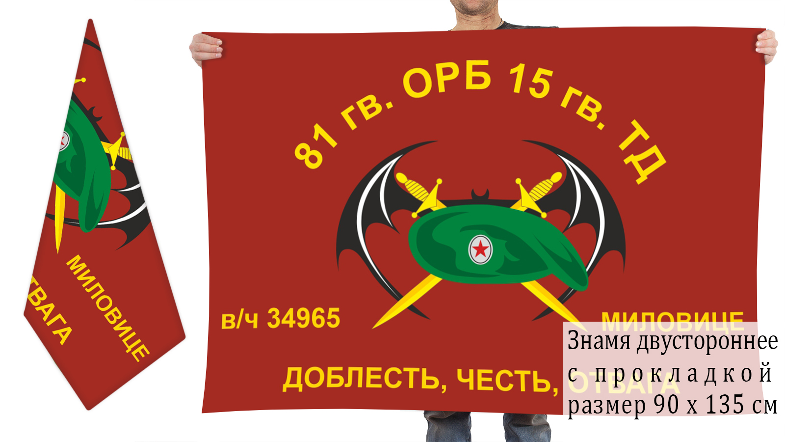 Двусторонний флаг 81 отдельного разведбата 15 гаврдейской ТД