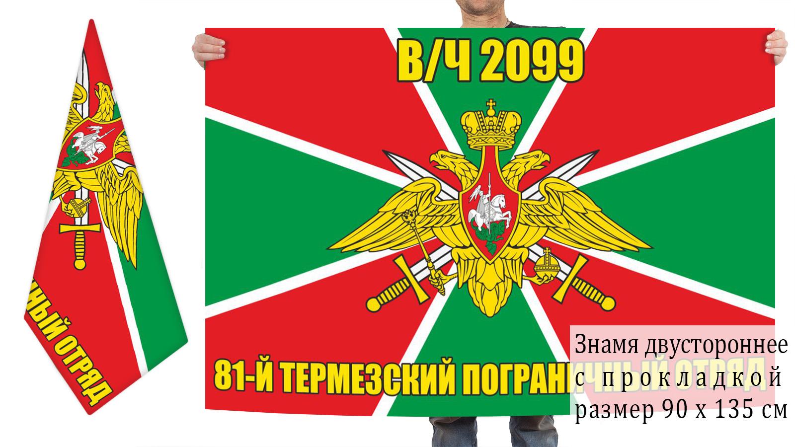 Двусторонний флаг 81 погранотряда
