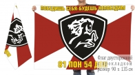 Двусторонний флаг 81 полка оперативного назначения 54 ДОН