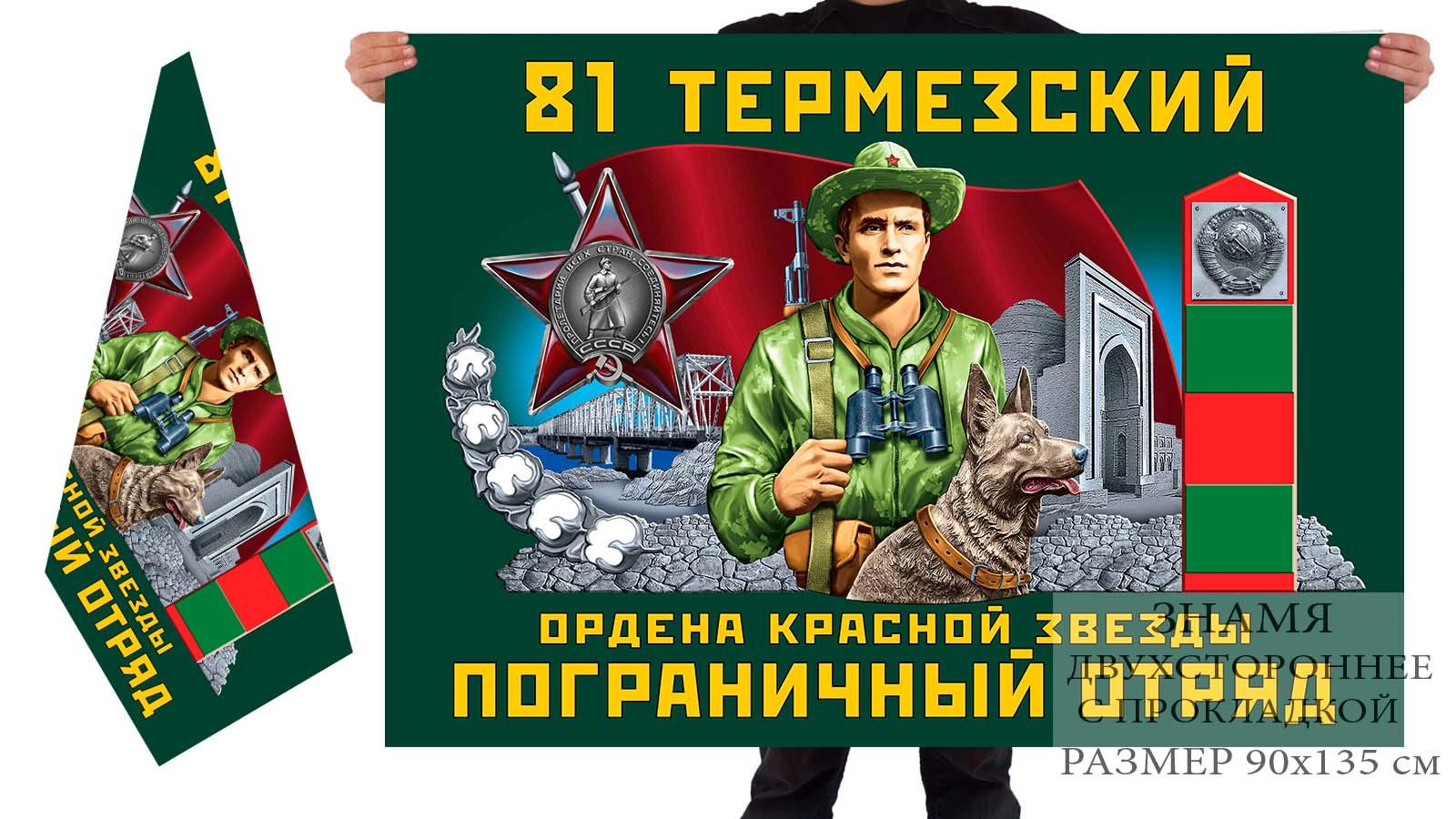 Двусторонний флаг 81 Термезского пограничного отряда