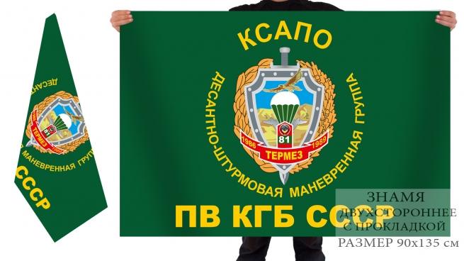 Двусторонний флаг 81 Термезского погранотряда