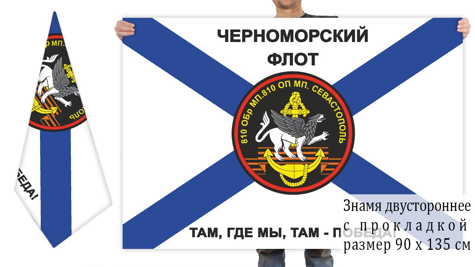 Двусторонний флаг 810 Гв. ОБрМП