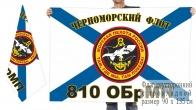 Двусторонний флаг 810 ОБрМП Черноморского флота