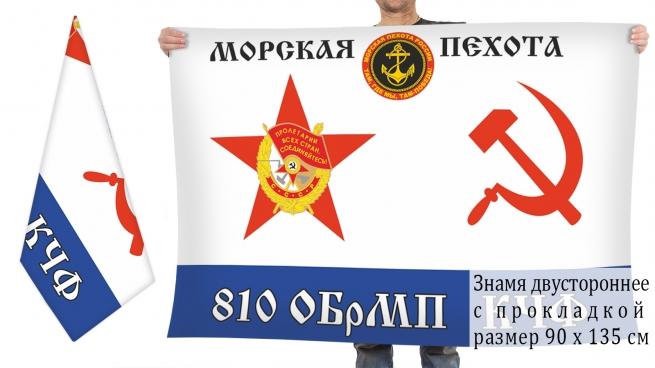 Двусторонний флаг 810 ОБрМП КЧФ