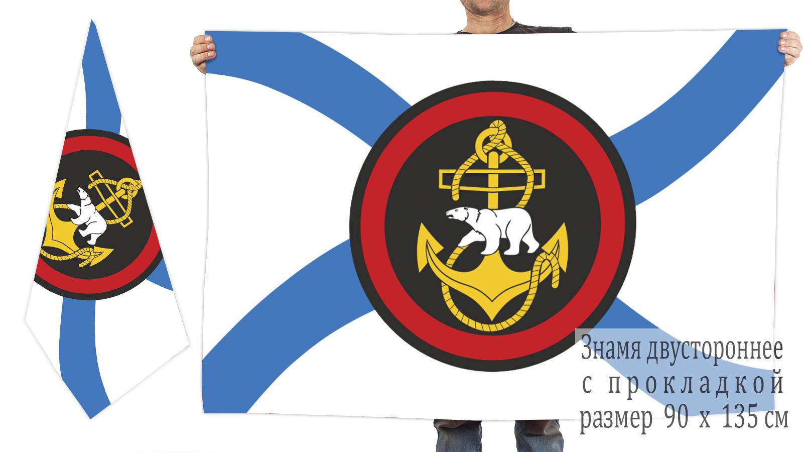 Двусторонний флаг 610 ОБрМП