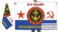 Двусторонний флаг 810 отдельной бригады морпехов ЧФ