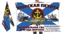 Двусторонний флаг 810 отдельной гвардейской бригады морпехов