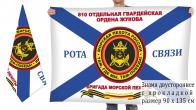 Двусторонний флаг 810 отдельной Гвардейской ордена Жукова бригады морской пехоты