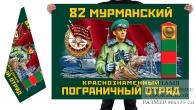 Двусторонний флаг 82-го Мурманского ПогО