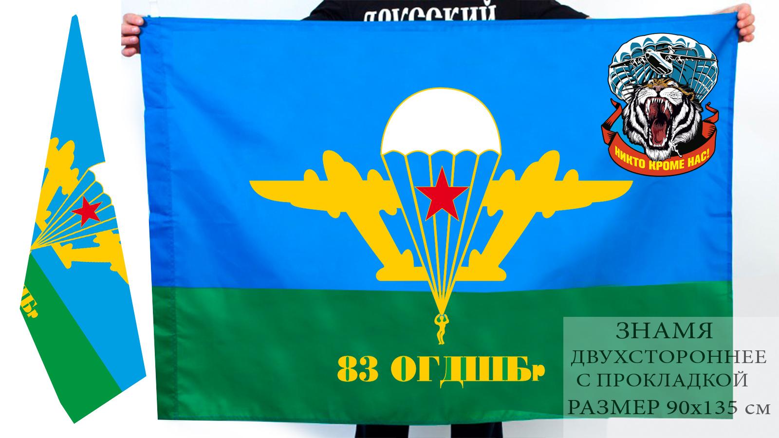 Двусторонний флаг 83 гвардейской ОДШБр