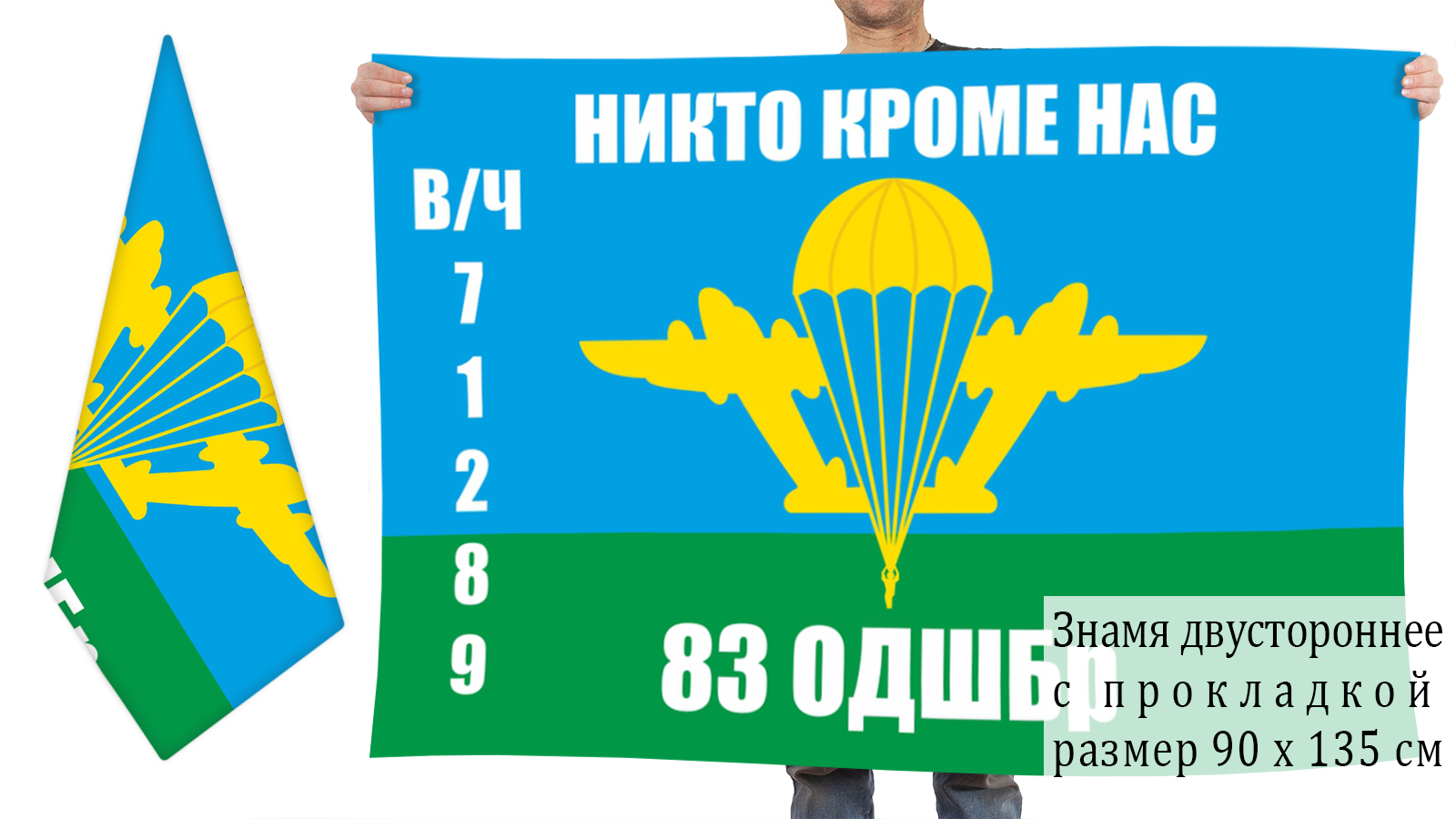 Двусторонний флаг 83 ОДШБр