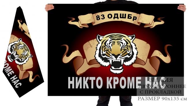 Двусторонний флаг 83 отдельной десантно-штурмовой бригады с головой тигра
