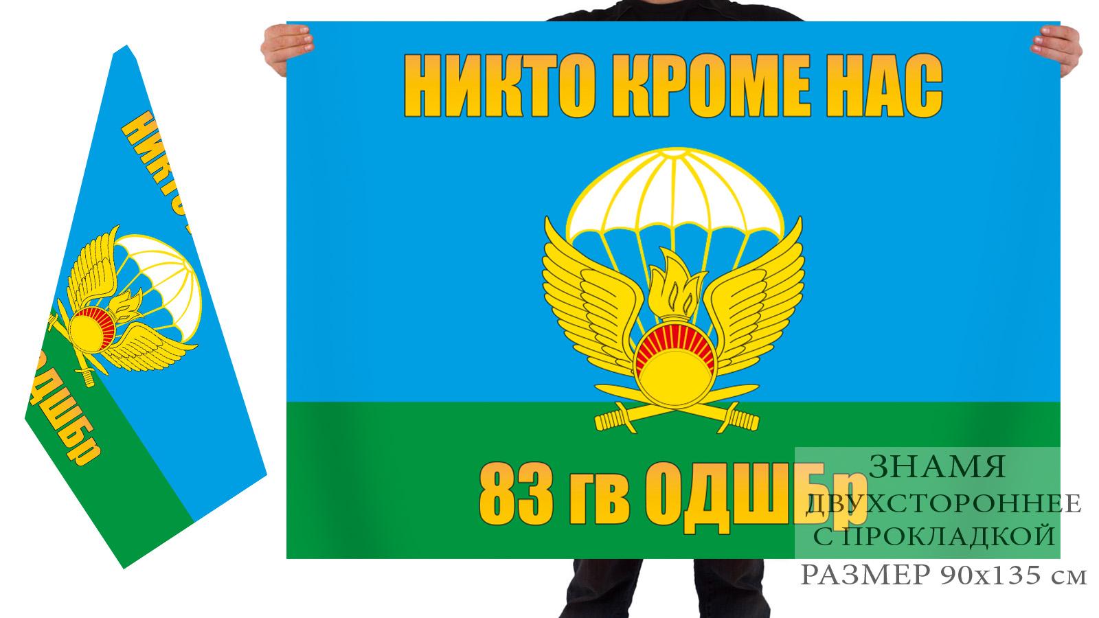 Двусторонний флаг 83 отдельной гв. десантно-штурмовой бригады