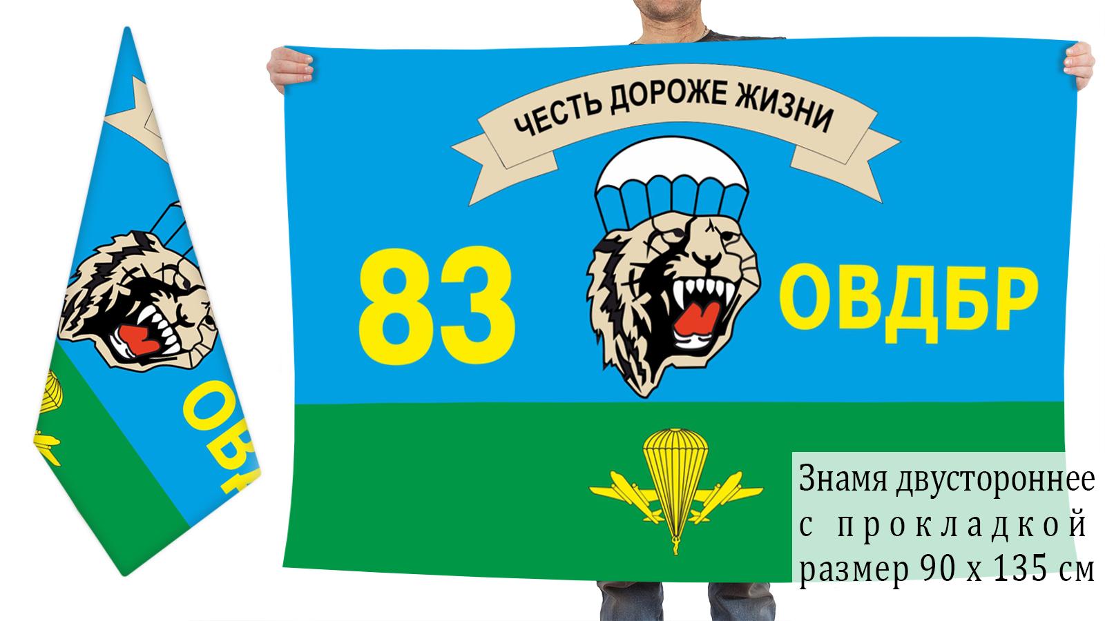 Двусторонний флаг 83 ОВДБр