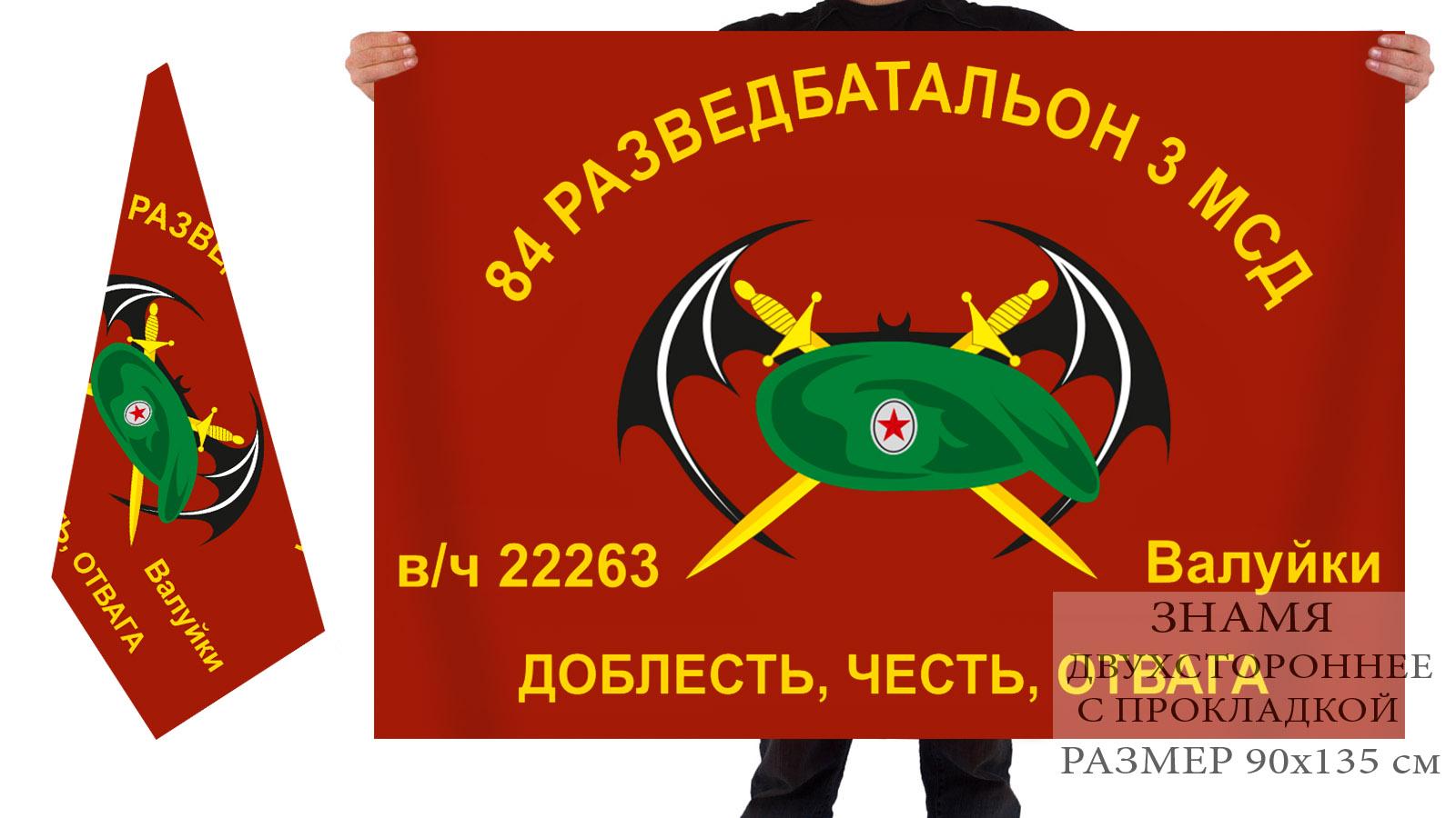 Двусторонний флаг 84 ОРБ 3 МСД