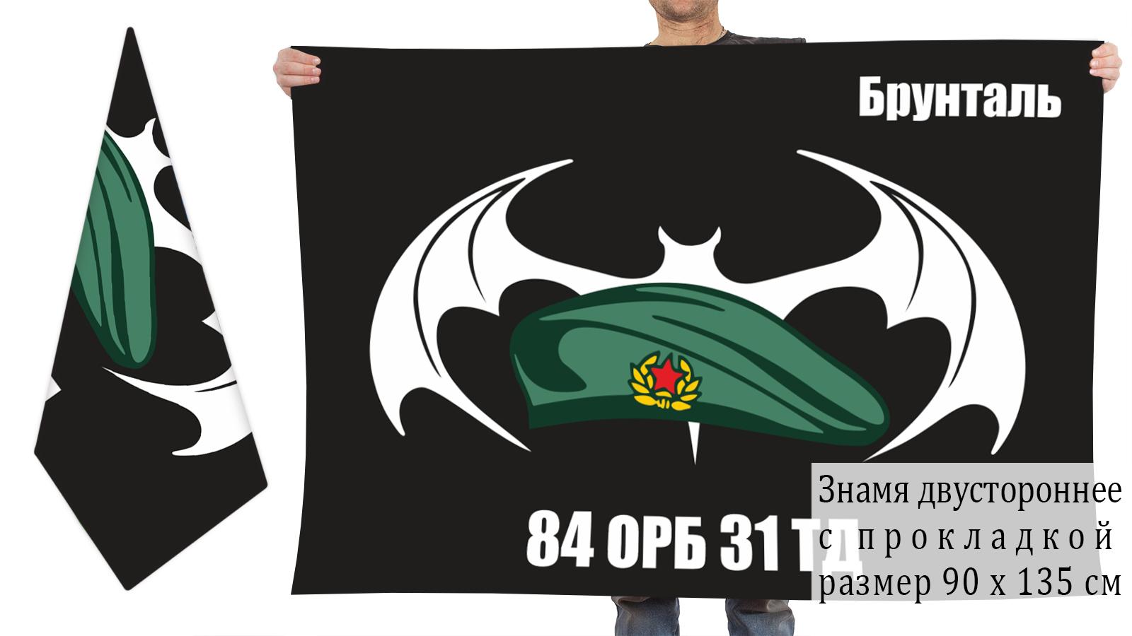 Двусторонний флаг 84 отдельного разведбата 31 ТД