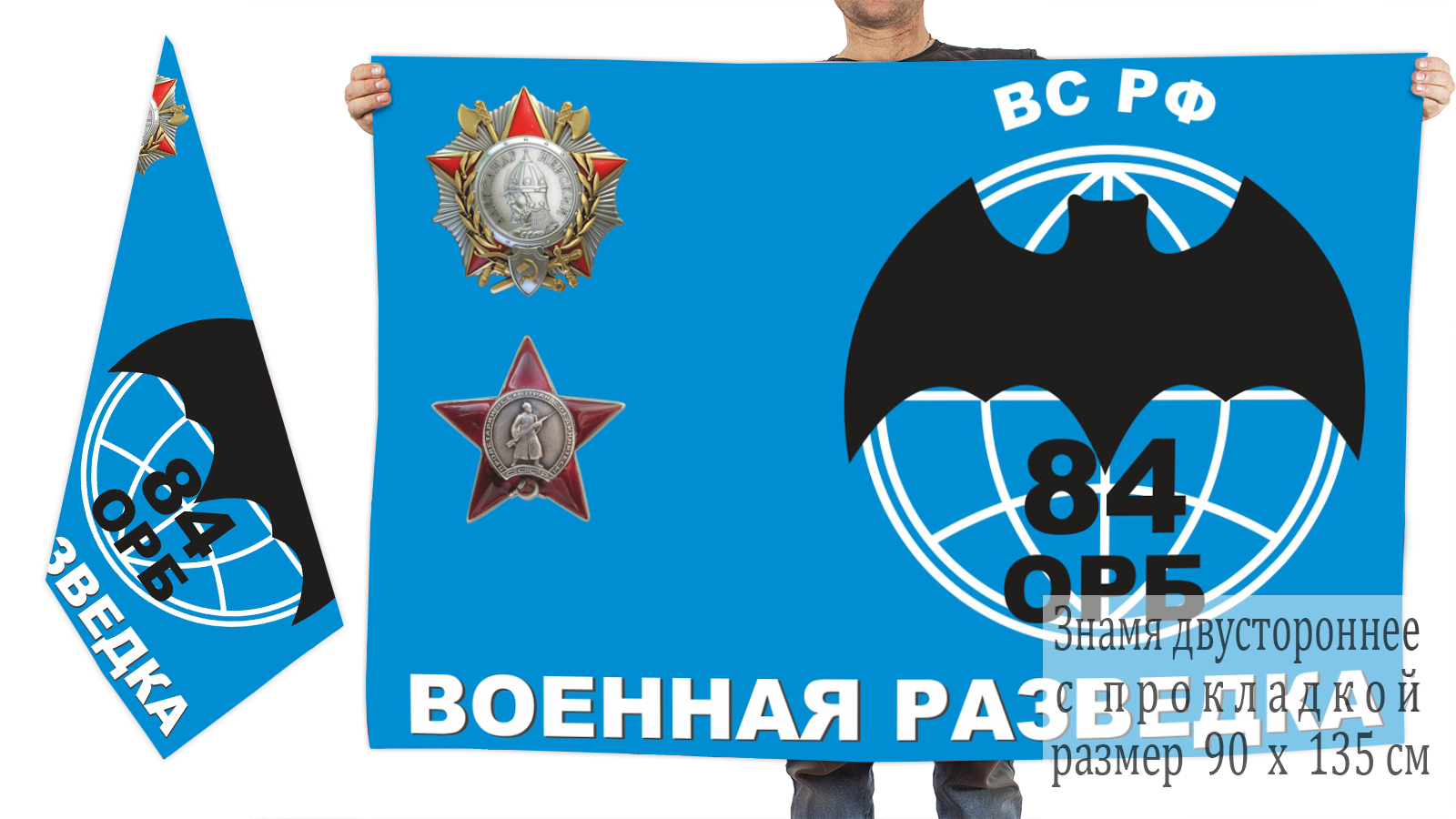 Двусторонний флаг 84 отдельного разведбата
